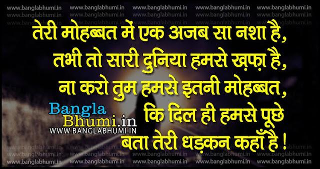 Hindi Love Shayari Photo in Hindi Font | Free Download