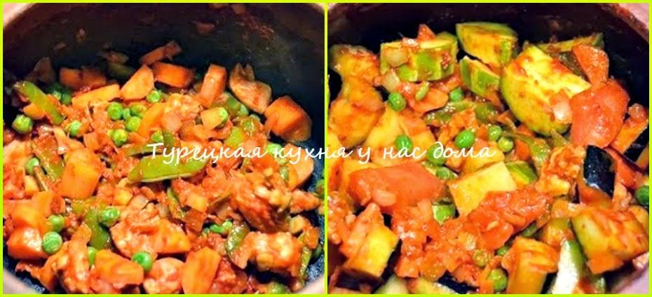 Турецкое блюдо с овощами и курицей