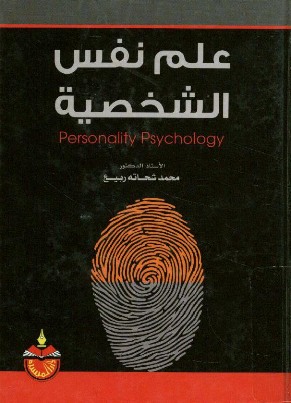 تحليل الشخصية في علم النفس pdf