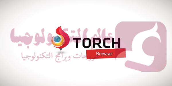 تنزيل متصفح تورش torch browser