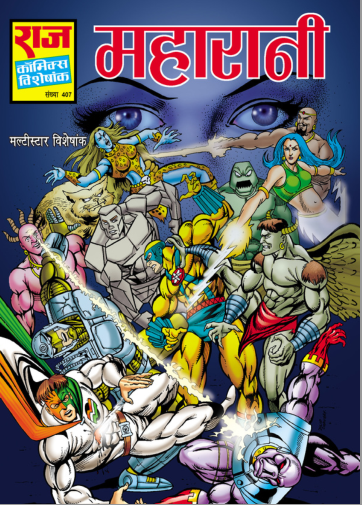 Free Download Hindi Comics Multistar-6624