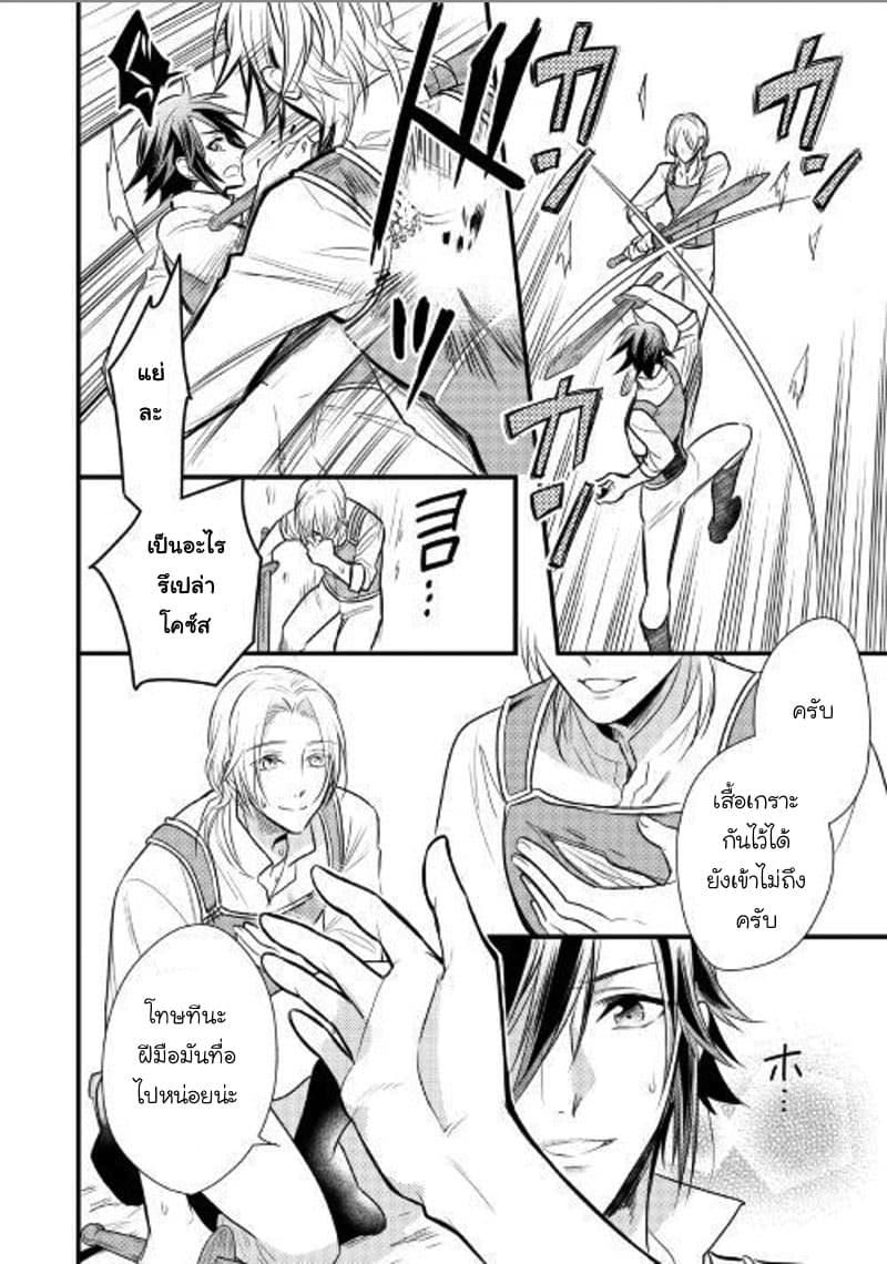 อ่านการ์ตูน Daites Ryou Koubouki ตอนที่ 11 หน้าที่ 26