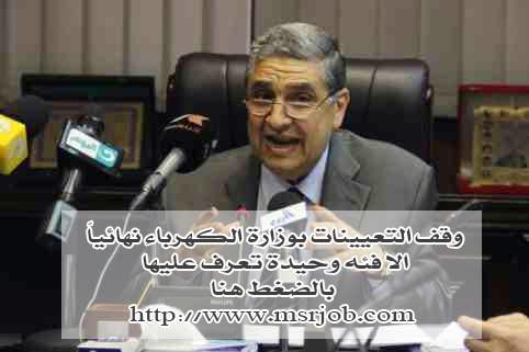 وقف ,التعيينات ,وزارة الكهرباء ,محمد شاكر ,وزير الكهرباء ,نهائياً ,وظائف الهندسية ,2016