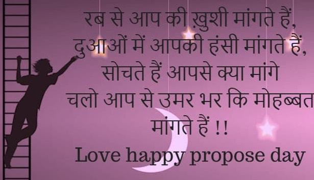 Happy Propose Day Shayari in Hindi for Boyfriend