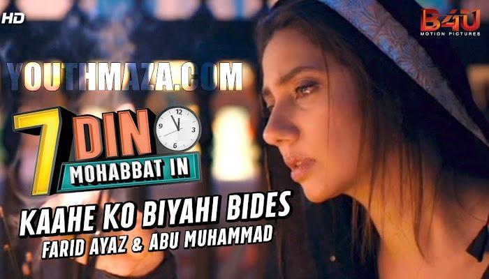KAAHE KO BIYAHI BIDES LYRICS QAWALI VIDEO – 7 DIN MOHABBAT IN 2018 Lyrics / Video