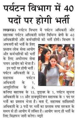 UP Paryatan Vibhag Recruitment 2018 40 Tourism Department Bharti