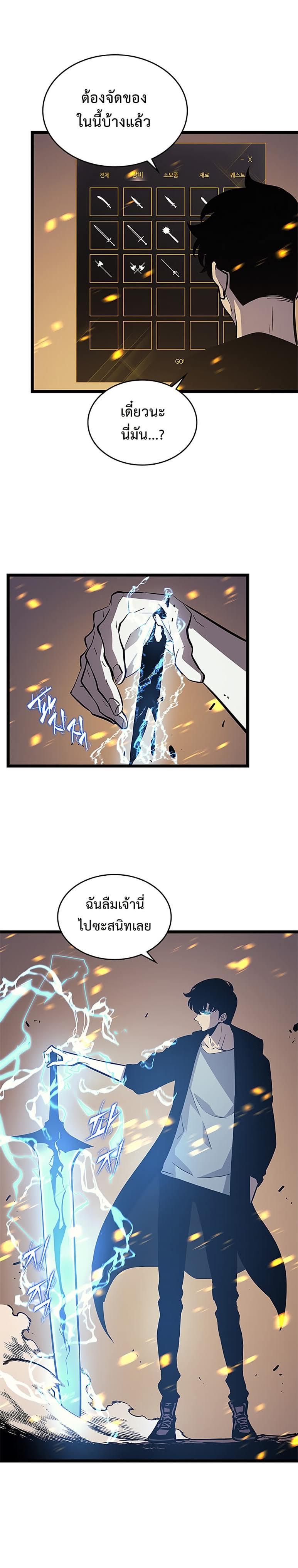 อ่านการ์ตูน Solo Leveling ตอนที่ 105 หน้าที่ 27