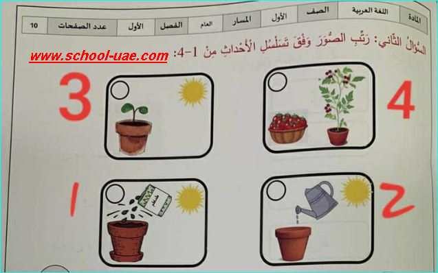 حل الامتحان الوزاري لغة عربية الصف  الأول الفصل الدراسى الأول 2019-2020- مدرسة الامارات