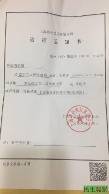 邢鉴:滞泰中国难民吁上海当局停止迫害 立即释放维权人士郑建明