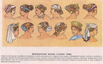 парни костюм древней греции головной убор щели жаждут запретных
