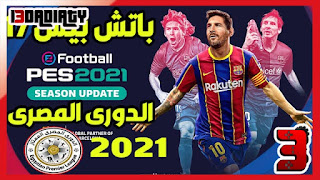 PES 2017 EGYPTIAN LEAGUE PATCH 2021 AIO