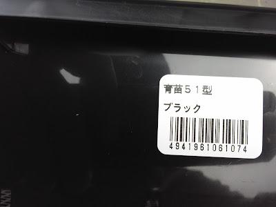 育苗箱 ラベル 51型