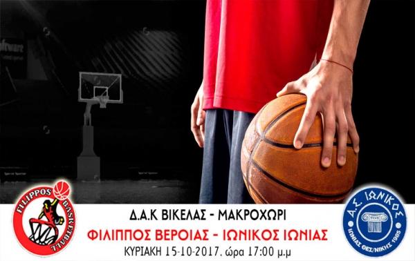 ΦΙΛΙΠΠΟΣ ΒΕΡΟΙΑΣ (τμήμα μπάσκετ) - ΤΟΝ ΙΩΝΙΚΟ ΙΩΝΙΑΣ ΥΠΟΔΕΧΕΤΑΙ Ο ΦΙΛΙΠΠΟΣ
