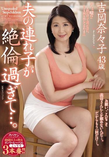 OBA-350 My Husband 's Girlfriend Is Too Outrageous …. Nanako Yoshioka