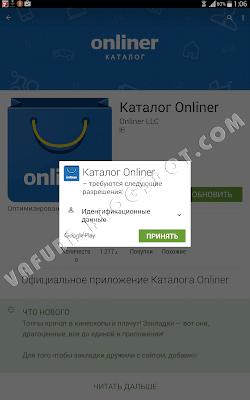 Приложение для Android Каталог Onliner при обновлении на версию 1.3.3 затребовало доступ к идентификационным данным
