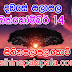 Lagna Palapala Ada Dawase  | ලග්න පලාපල | Sathiye Lagna Palapala 2020 | 2020-10-14
