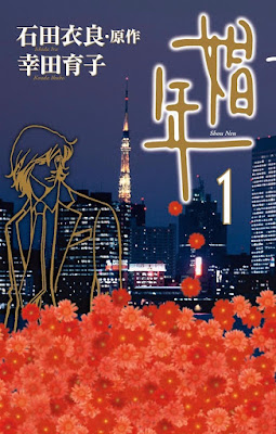 娼年 zip online dl and discussion