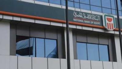 البنك الأهلى المصرى يعلن عن فرص عمل لخريجى 5 تخصصات.. تعرف على التفاصيل