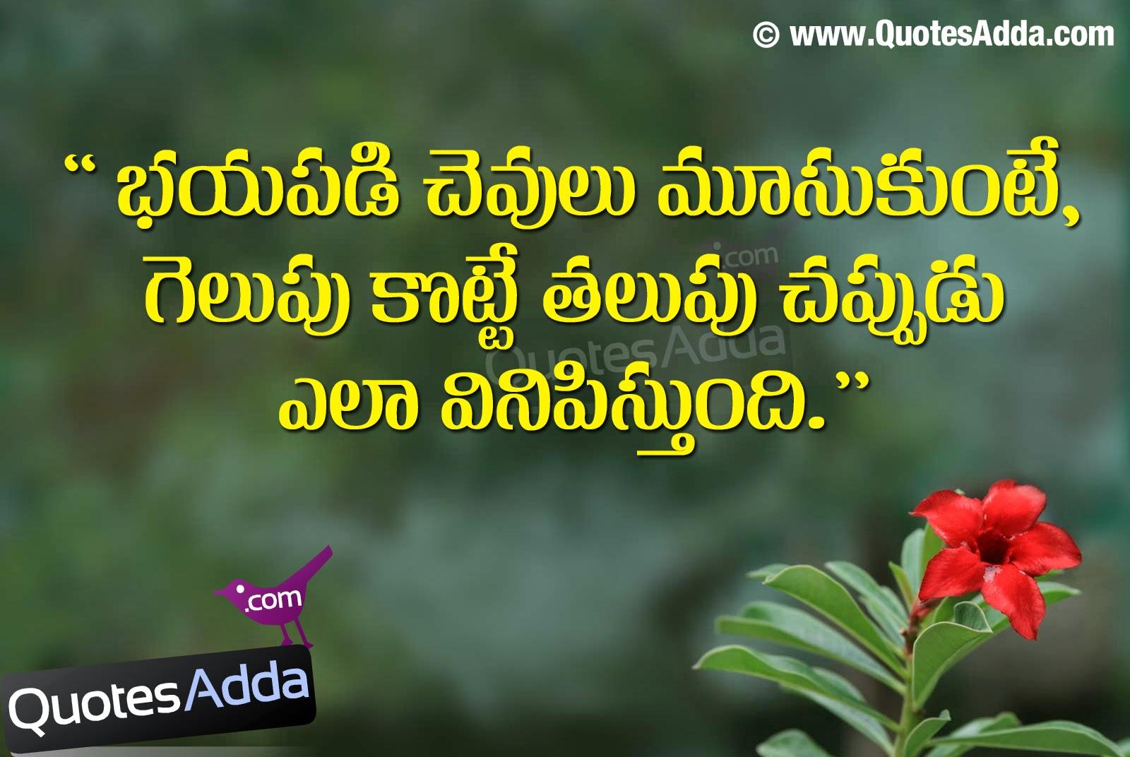 telugu quotes on success quotesgram. telugu quotes on ...