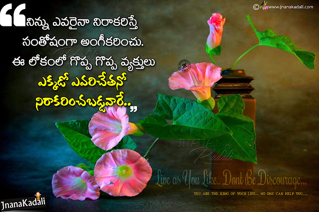 telugu quotes on life, best motivational life changing words in telugu, telugu all time happiness sayings