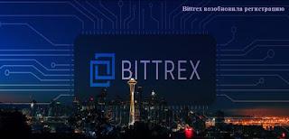 Bittrex возобновила регистрацию