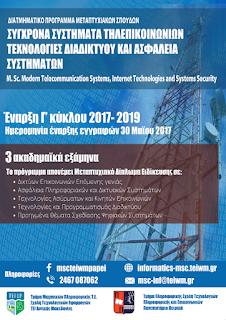 Σύγχρονα Συστήματα Τηλεπικοινωνιών, Τεχνολογίες Διαδικτύου και Ασφάλεια Συστημάτων (Αιτήσεις έως και 01/10/2017)