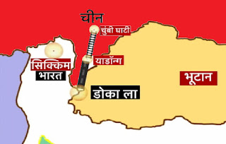 its india and china bhutan (doklam dipute) war 2017 and hindi news (sikkim impassim: india-china-bhutan border, line| india and china national security adviser name | donglang reason, inside main international boundary line name related objective gk in hindi online quiz etc.