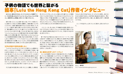 Lulu the Hong Kong Cat, Japanese, press, article, pocket page weekly