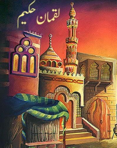 Hazrat Luqman Hakeem by Saeed Khan