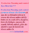 Production Planning and Control in Hindi