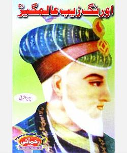 Era of Aurangzeb and his governance