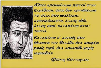 xenomanias-to-anagnwsma-Kontogloy«Sophia Drekou»Aenai-EpAnastasi (1)