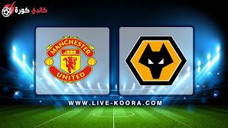 مشاهدة مباراة وولفرهامبتون ومانشستر يونايتد بث مباشر 16-03-2019 كأس الإتحاد الإنجليزي