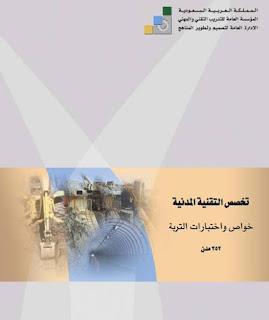 كتاب خواص واختبارات التربة pdf