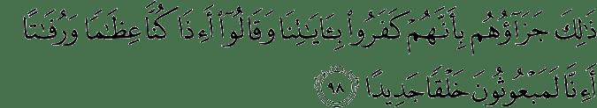 Surat Al Isra' Ayat 98