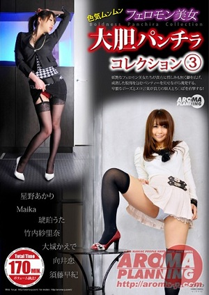 Steamy Sex Appeal Pheromone Beautiful Bold Skirt Collection 3 [ARM-292 No Idol Information]
