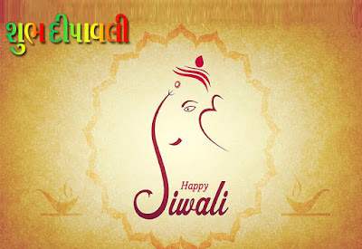 happy-diwali-image-wishes-in-gujarati-2018