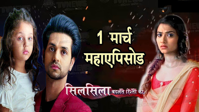 Mindblowing Twist : Kunal Malhotra makes hearty appeal to Mauli in Silsila Badalte Rishton Ka