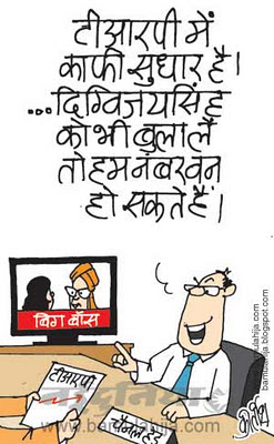tv cartoon, TRP, digvijay singh cartoon, swami agnivesh cartoon, indian political cartoon