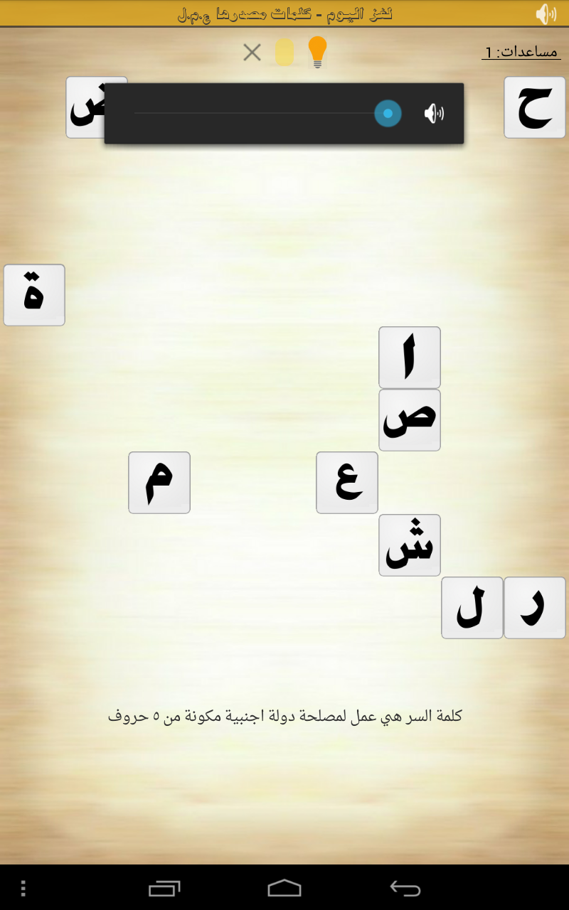كلمة السر كلمة السر هي عمل لمصلحة دولة اجنبية مكونة من 5 حروف