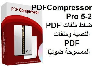 PDFCompressor Pro 5-2 ضغط ملفات PDF النصية وملفات PDF الممسوحة ضوئيًا