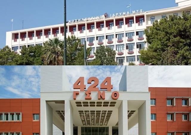 Καταγγελίες για ύποπτη δρομολόγηση αλλαγής χρήσης των νοσοκομείων ΝΙΜΤΣ και 424 ΓΣΝΕ
