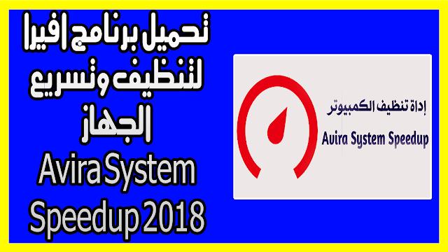 تحميل برنامج افيرا لتنظيف وتسريع الجهاز Avira System Speedup 2018
