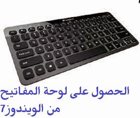 تنزيل لوحة المفاتيح على سطح المكتب بدون برامج