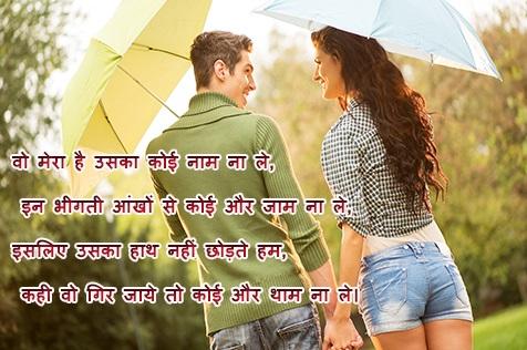 Mera Naam रोमांटिक शायरी - Romantic Shayari