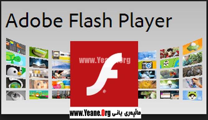 بهرنامهى ئەدوبى فلاش پلەیەر Adobe Flash Player