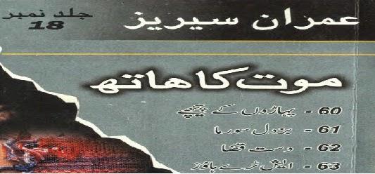 http://www.bookstube.net/2014/10/maut-ka-haath-by-ibn-e-safi.html