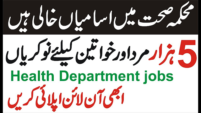health department jobs 2019 punjab health department jobs march 2019 health department jobs 2019 latest health department jobs 2019 sindh punjab health department jobs 2018 health department jobs sindh health department jobs 2019 kpk health department jobs islamabad jobs in health department faisalabad health department jobs 2019 sindh health department jobs 2019 kpk health department jobs islamabad health department jobs 2019 multan health department jobs toba tek singh 2019 office of the edo, health rawalpindi district health office rawalpindi sanitary petrol jobs in rawalpindi 2019 district health authority islamabad district health authority sialkot district health authority jhelum jobs health department jobs kpk 2019 health department jobs 2019 application form government jobs in rawalpindi 2019 jobs in rawalpindi for female jobs in rawalpindi islamabad 2019 jobs for matric with no experience under matric jobs rawalpindi ghq rawalpindi jobs 2019 latest nts health department jobs education department job www.pakistanjobsbank.com islamabad pakistan bank jobs by location afit jobs march 2019 pakistan job city afiu hospital dengue jobs in rawalpindi 2018 jobs in health department kpk 2019 job in govt health pk www.nts.org.pk 2019 ots