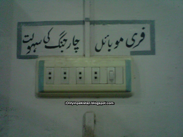 Funny Pakistani Facility of Mobile Charging