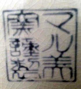 Japanese Porcelain Marks - Marumi Gama Kinsei - マル美窯謹製